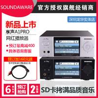 SOUNDAWARE/享声 A1PRO台式网络播放器解码耳放一体蓝牙数字转盘