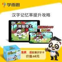 学而思 3-6岁熊猫博士识字永久会员卡