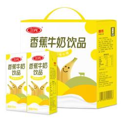 三元 香蕉牛奶饮品 200ml*12礼盒装 *9件