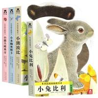 京东PLUS会员:《乐乐趣:亮丽精美触摸书系列》(套装共4册)