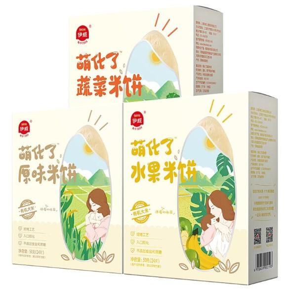 Eastwes 伊威 宝宝米饼 3盒装