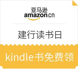 亚马逊中国 建行世界读书日 精选kindle 电子书