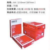 chenming 晨鸣 荣耀巨星 A4复印纸 70g 400张/包 5包整箱装