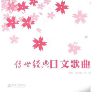 传世经典日文歌曲