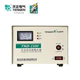 天正电气 TND 单相 1.5kVA 输入160~250V 输出110V、220V 50/60Hz 单相全自动交流稳压器