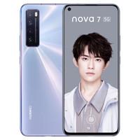 31日10点、考拉海购黑卡会员:HUAWEI 华为 nova 7 智能手机 (7号色、8GB、128GB、5G)