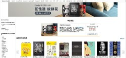 亚马逊中国 Kindle重磅回馈 中信品质电子书