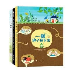 《成长与哲思绘本系列》(套装共3册)