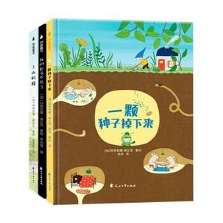 PLUS会员 : 《老鼠邮差系列成长与哲思绘本》(套装共3册)