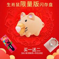 金士顿(Kingston)64GB USB3.1 U盘 十二生肖鼠年纪念版U盘 鼠盘64g 官方标配