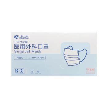 Kingstar 金士达 一次性医用外科口罩口罩 成人儿童防护无菌口鼻罩 10只/袋 医用口罩共50只