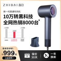 zhibai 直白 HL9 高速吹风机