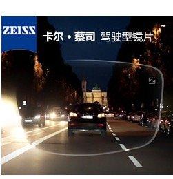 ZEISS 蔡司 新清锐系列 钻立方铂金膜镜片 1.60 2片