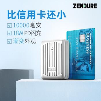 Zendure征拓 SuperMini充电宝超薄小巧10000毫安PD双向快充迷你大容量手机移动电源 【充电宝】18W超闪充 银色
