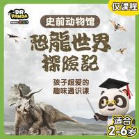 学而思 2-6岁熊猫博士 恐龙世界探险记