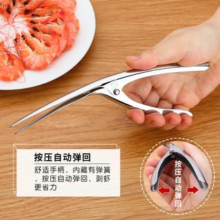 304不锈钢剥虾神器家用扒虾壳开背取虾肉厨房工具吃皮皮虾去壳器