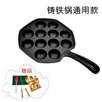 章魚小丸子鍋家用章魚燒烤盤工具做章魚櫻桃小丸子機鵪鶉蛋 鑄鐵鍋(通用款)