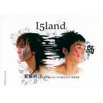 岛(Vol 02)郭敬明春风文艺出版社