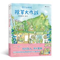 园丁小雨蛙(全两册)在曲折幽默的故事中感受勇气与友情的力量