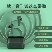 QCY T5Pro 真无线蓝牙耳机(动铁单元、无线充电)黑色