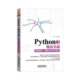 Python3爬虫实战——数据清洗、数据分析与可视化