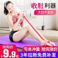 脚蹬拉力神器仰卧起坐辅助女士健身带瑜伽器材家用瘦普拉提绳肚子