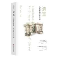 清算:华尔街的日常生活 何柔宛 薄荷实验 社会学 经济学 金融投资市场 繁荣萧条研究金融市场