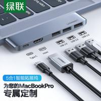 绿联 Type-C扩展坞HDMI转接头适用苹果MacBook Pro电脑转换器Air分线器配件转接器 USB-C雷电3拓展坞 升级小巧款【HDMI】