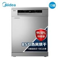 Midea 美的 WQP12-W5201N-CN-R(JV13) 洗碗机 13套