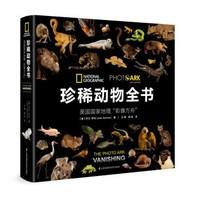 """京东PLUS会员:《珍稀动物全书 : 美国国家地理""""影像方舟""""》"""