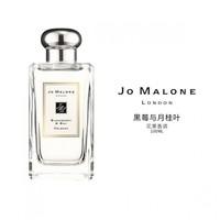 Jo Malone London 祖·瑪瓏 青檸羅勒與柑橘 古龍淡香水 100ml(多款可選)