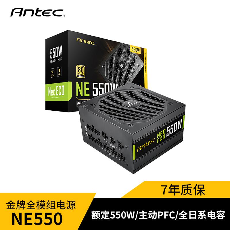 安钛克 NE550 额定550W金牌全模组台式电脑主机静音电源