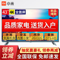 小米(MI)电视43英寸4K超高清全面屏2+32G蓝牙语音人工智能网络液晶蓝牙语音平板电视机