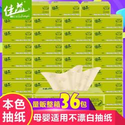 佳益 丝竹本色抽纸家用卫生纸巾 36包