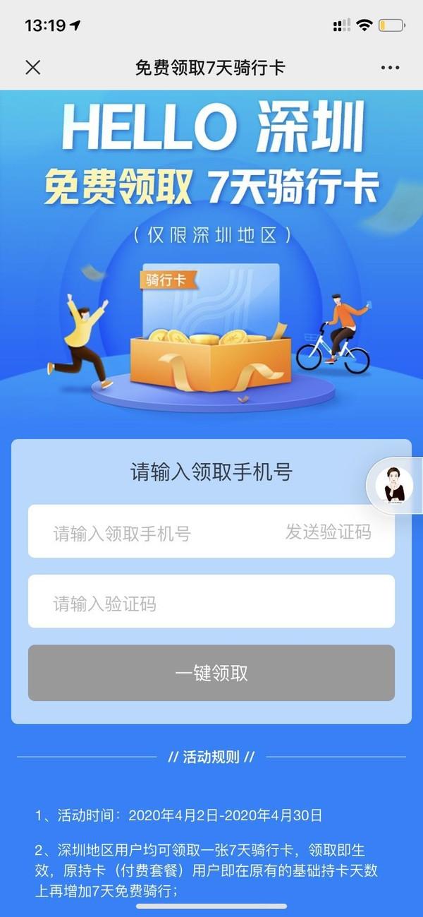 限深圳:哈罗单车7天骑行卡