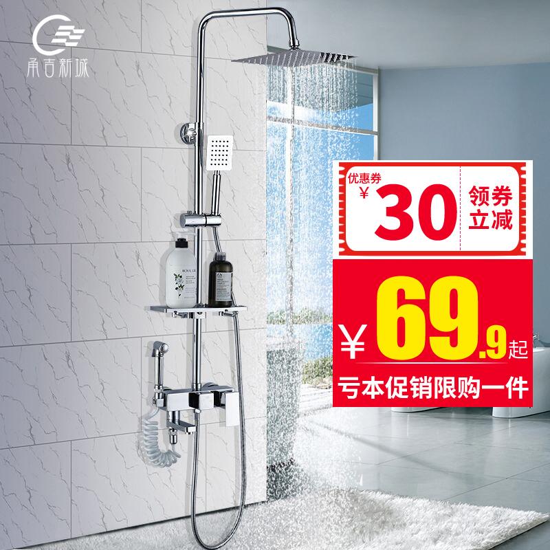 甬吉新城  YJ-hsgxtz 全铜浴室淋浴花洒套装 经典款