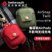 Twelve South AirSnap苹果无线蓝牙耳机新AirPods2帆布防丢保护套