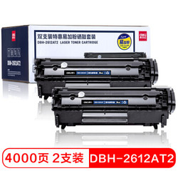 deli 得力 DBH-2612AT2 易加粉硒鼓 2支装