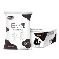 君乐宝 白小纯纯牛奶 180ml*12袋
