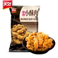 限地区:美好  农家小酥肉  1kg *2件 +凑单品