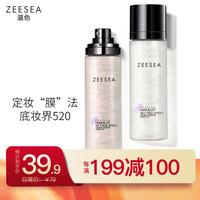 ZEESEA 滋色定妆喷雾散粉蜜粉控油保湿补水爽肤水快速持久定妆不易脱妆100ml