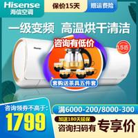 Hisense 海信 KFR-33GW/EF20A1(1P57) 1.5匹 变频空调