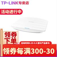 TP-LINK TL-AP1200C-POE/DC 1200M双频无线吸顶式AP 企业级酒店别墅wifi接入