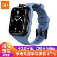 小米(MI)米兔儿童学习手表4Pro智能电话手表 米兔儿童学习手表4 Pro 蓝色