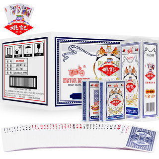 姚记扑克牌批发 上海姚记牌成人斗地主纸牌整箱原厂50 100副 959