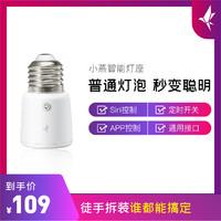 小燕科技智能灯座 Siri语音控灯 支持HomeKit智能家居 支持HomePot 天猫精灵 小度 定时开关 E27螺口
