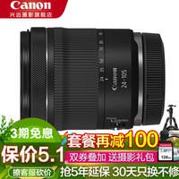 佳能(Canon) 标准变焦镜头 佳能 RF24-105mm F4-7.1 IS STM
