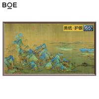 京东方 BOE画屏S3 65英寸