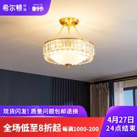 希尔顿全铜美式水晶吸顶灯客厅卧室婚房温馨轻奢圆形高档灯具现代
