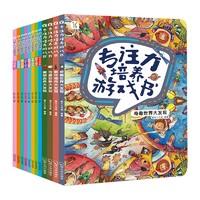 《专注力培养游戏书》全8册
